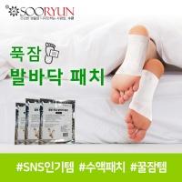 수련 힐링 푹잠발바닥패치SR133 5세트/수액패치/발바닥패치