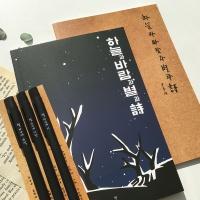 별 헤는 밤 볼펜 3p+노트 2종(크라프트+별헤는밤)