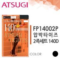 [이허브]압박타이즈 2족세트 140D (FP14002P)