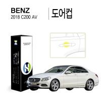 벤츠 2018 C200 AV 도어컵 보호필름 4매(HS1764523)