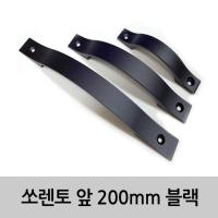 가구 서랍 싱크대손잡이 (쏘렌토 앞 200mm 블랙)