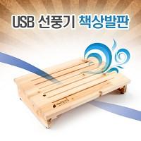 책상 발판(화이트) USB 선풍기 장착