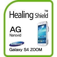 [힐링쉴드] 갤럭시S4 ZOOM AG Nanovid 지문방지 액정보호필름 2매(HS140126)