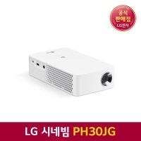 LG 시네빔 프로젝터 PH30JG 블루투스 미니빔