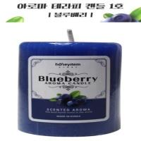 아로마 테라피 캔들 향초 인테리어 블루베리 1호