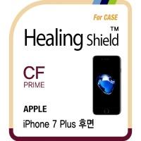 아이폰7 플러스 후면 CurvedFit 프라임 2매-케이스용