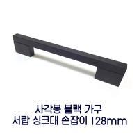 사각봉 블랙 가구 서랍 싱크대 손잡이 128mm