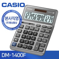카시오계산기 DM-1400F