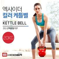 컬러 케틀벨 MD2201 20kg 케틀벨스윙/덤벨/아령/운동