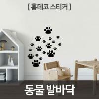 홈데코 스티커 동물 발바닥 스티커 (1set 20개)