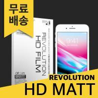 (2장)레볼루션HD 지문방지 보호필름 아이폰8플러스