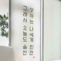 cd482-오늘도술잔_유리문시트지