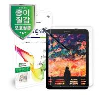 갤럭시탭A 2016 With S Pen 종이질감 AG 액정 1매