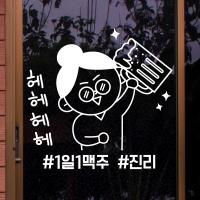idk648-1일1맥주