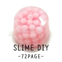 핑크구슬 액체괴물 만들기 패키지 DIY