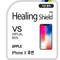 아이폰X 후면 버츄얼스킨-카본 블랙 1매(케이스형)