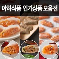 [아하식품]★대용량★인기상품 17종/치즈떡/꼬물이