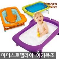 [마더스로렐라이]디럭스형 NEW 접이식 아기욕조+등받이 SET