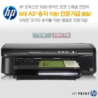 HP복합기 OJ7000