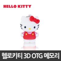 헬로키티 3D 캐릭터 OTG 메모리 64GB