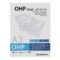 OHP필름 A-3 (50매) (권)