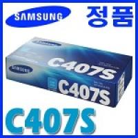 삼성 토너 CLT C407S (파랑색) 1,000매