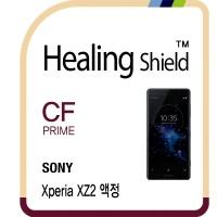 엑스페리아 XZ2 프라임 액정 2매+프라임 후면필름 1매