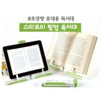 스마트미팝업독서대(개)