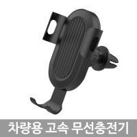 리큐엠 차량용 고속 무선충전기 QWC-CW330