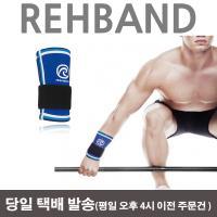 리밴드 손목보호대 RX 오리지널라인 손목아대