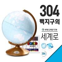 세계로지구본/304-백지구의/꾸미는/색칠하는지구본