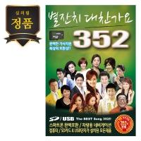 [무료배송][메모렛] 효도라디오 전용 정품음원 트로트 352곡 (곡목책자포함)