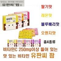 유유제약 4가지맛 중선택 비타민C 250mg 유판씨팝20정