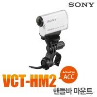 소니 액션캠 전용 핸들바마운트 VCT-HM2