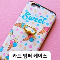스마트링 카드 범퍼 케이스-sweet