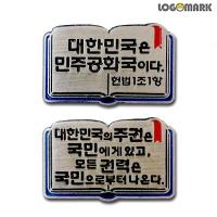 대한민국 헌법 제1조 1항, 2항 뺏지