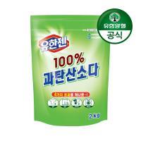 [유한양행]유한젠 100% 과탄산소다 2kg