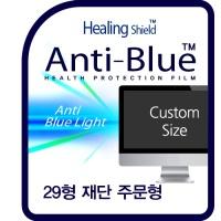 LCD 모니터/올인원 PC 29형 재단 3in1 안티블루 필름