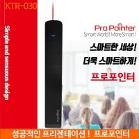 프로포인터 / KTR-030,레이저포인터,PPT리모콘, 무선프리젠터,프레젠테이션/PPT포인터