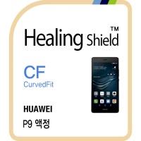 화웨이 P9 CurvedFit 고광택 1매+후면 고광택 1매