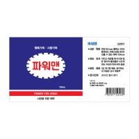 [인디고샵] 박카스 음료 맞춤라벨