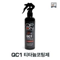 QPON/큐피온 QC1 티타늄코팅제/발수코팅/액체형/300ml