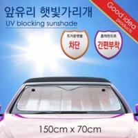 PH 차량용 앞유리 햇빛가리개