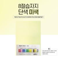 8절 색화지 100장 단일 색상 선물 포장지 문구 미색