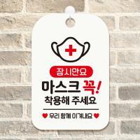 생활 안내판 외출중 화장실 문패 표지판 제작 CHA016