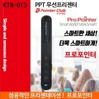 프로포인터/ KTR013레이저포인터/PPT리모컨,,프리젠테이션,무선프리젠터/포인터몰,프레젠테이션/PPT프리젠터