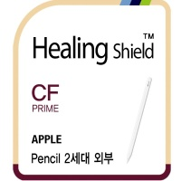 애플 펜슬 2세대 CurvedFit 프라임 고광택 필름 2매
