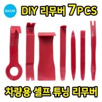 BAZAR 차량용 DIY 내장재 리무버 세트 7PCS 고급형