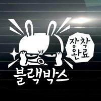 블랙박스 장착완료 [자동차스티커/초보운전스티커]