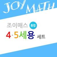 조이매스 4/5세용 통합세트